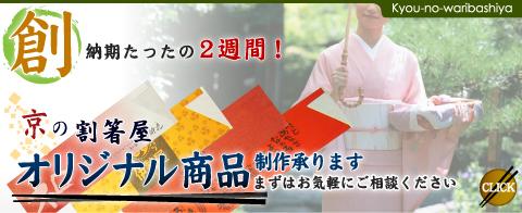 納期たったの2週間! 京の割箸屋 オリジナル商品 制作承ります まずはお気軽にご相談下さい